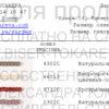 № 17 Розы 29-1321-НР инфа 2 рус
