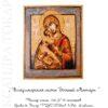 №190 Владимирская икона Божией Матери (2014-01) титул