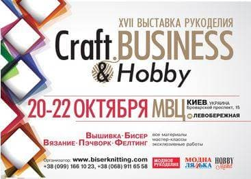 XVII Выставка рукоделия «Craft. Business and Hobby»