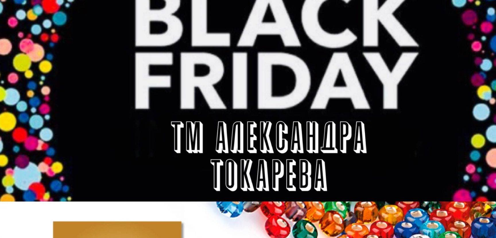"""""""BLACK FRIDAY"""" от ТМ АЛЕКСАНДРА ТОКАРЕВА Скидки !!!"""