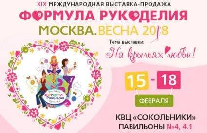 """XIX Международная выставка — продажа  """"Формула Рукоделия""""  с 15.02 -18.02.2018"""
