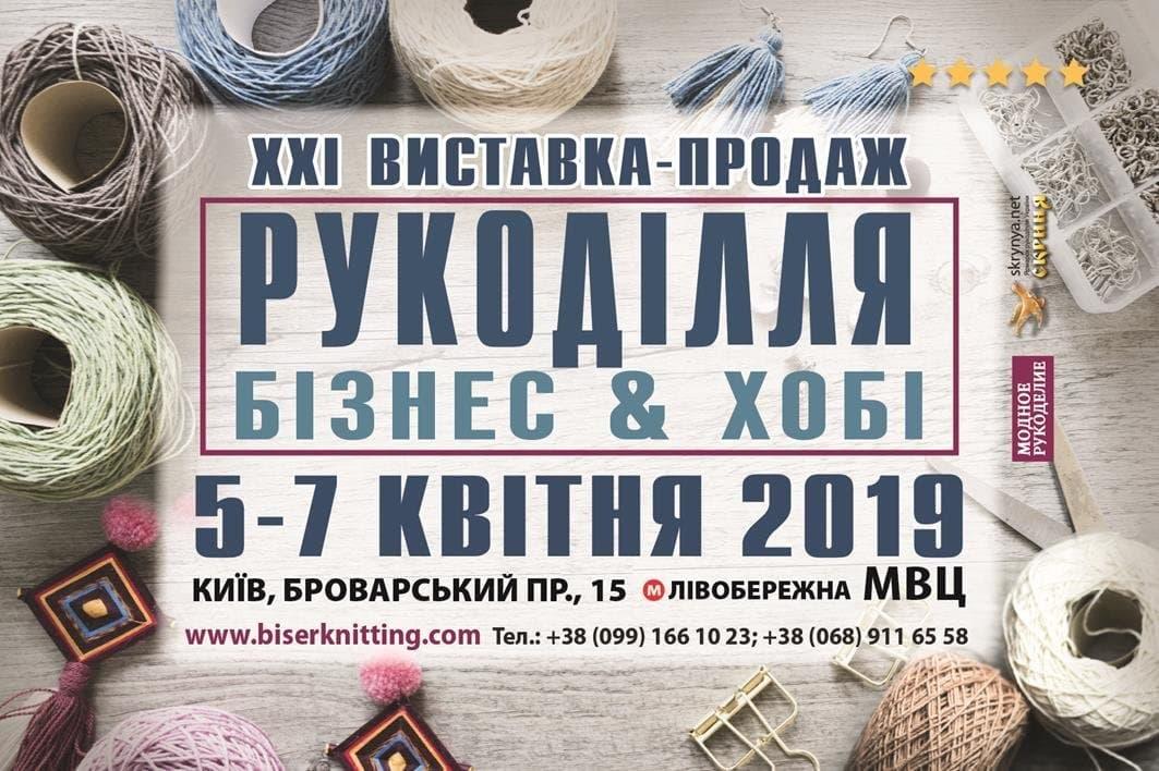 XXI Міжнародна виставка «Рукоділля. Бізнес та Хобі »