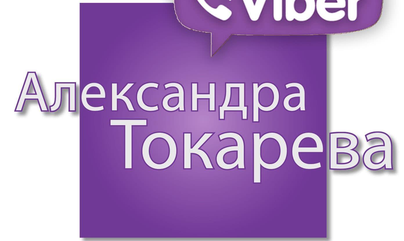 Присоединяйтесь к нашему официальному Viber сообществу!