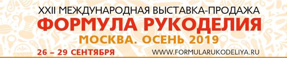 XXII Міжнародна выставка-продажа «Формула Рукоделия Москва. Осень 2019»