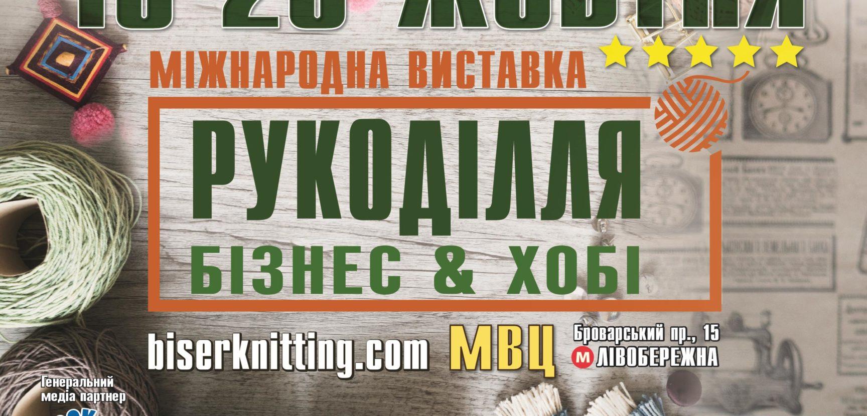 Международная выставка «Рукоделие. Бизнес & Хобби»