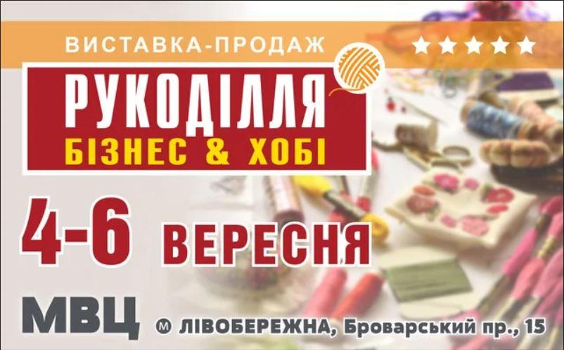 Международная выставка «Рукоделие. Бизнес & Хобби» 4-6 сентября 2020