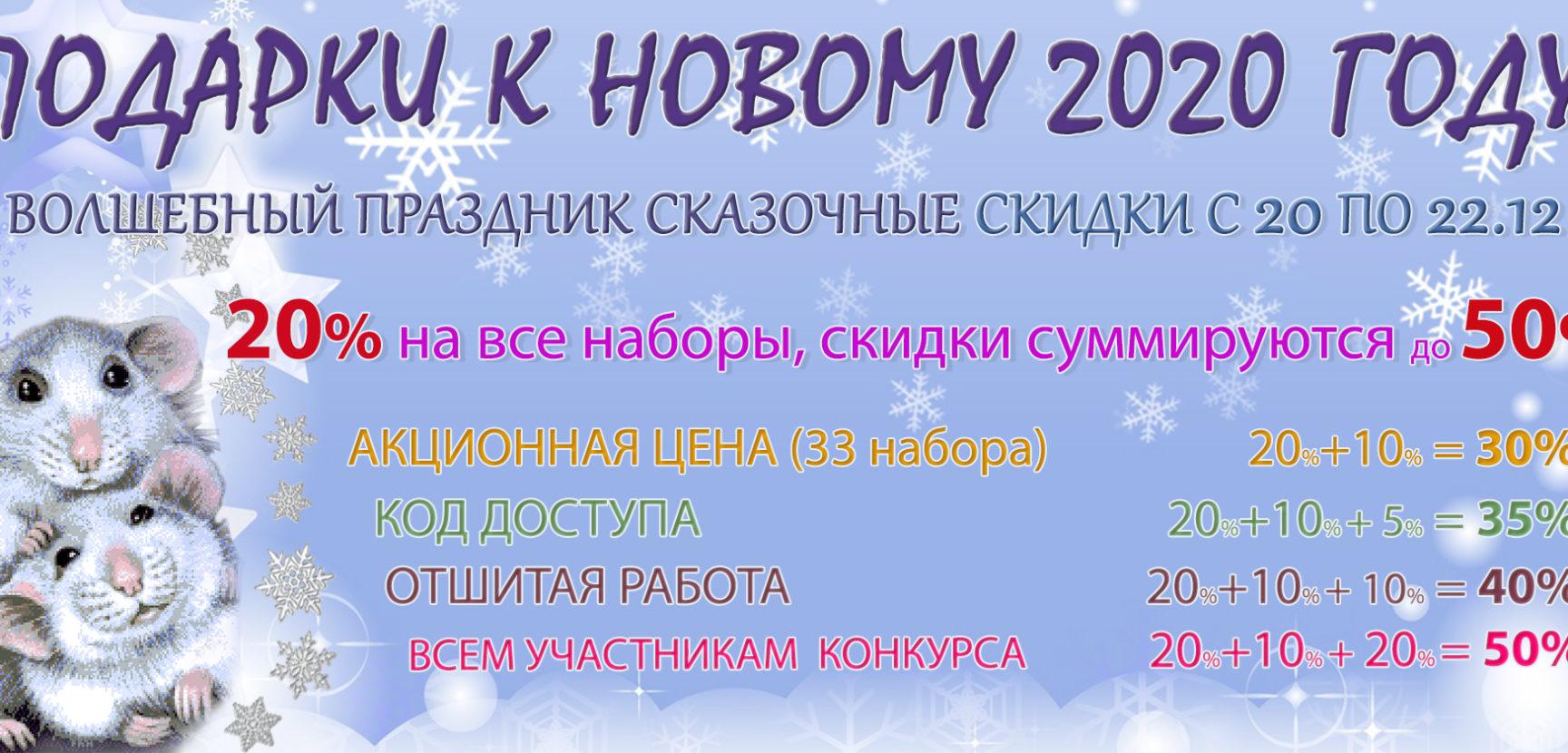 Подарки к новому 2020 году!!!