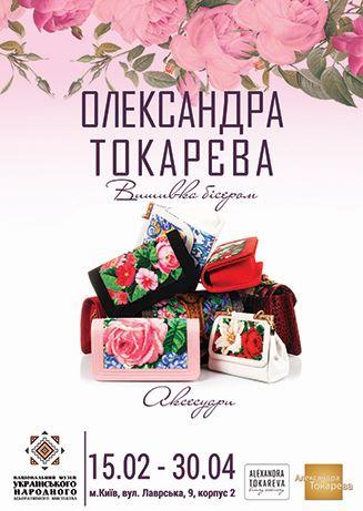 Выставка вышитых бисером аксессуаров от ALEXANDRA TOKAREVA