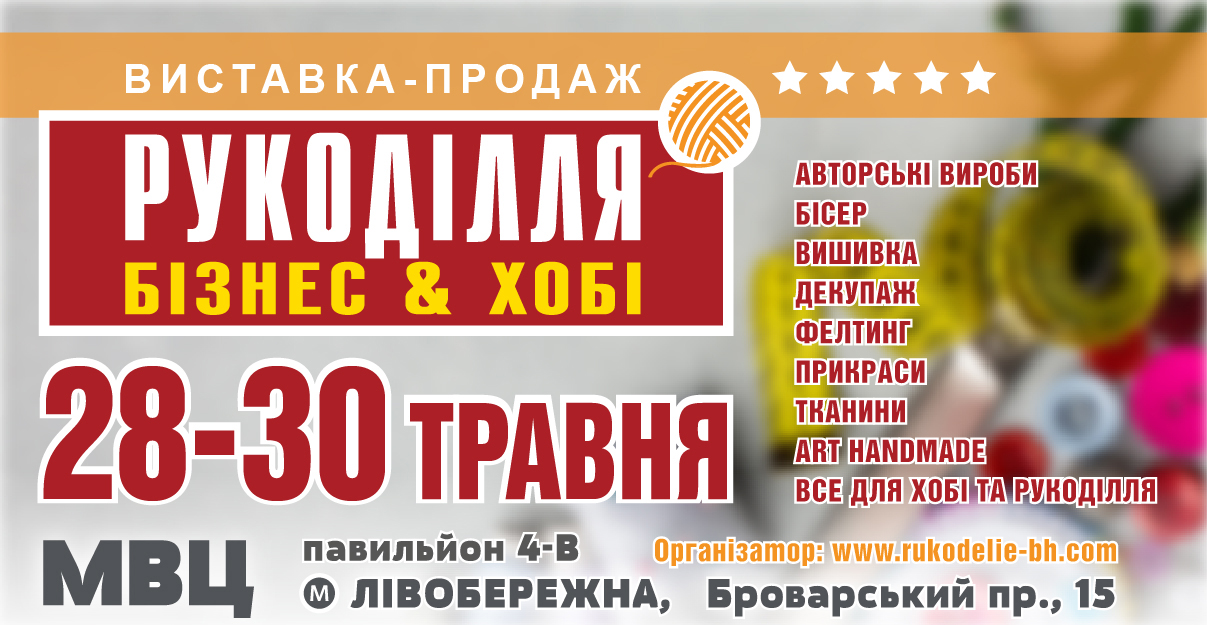Міжнародна виставка «Рукоділля. Бізнес & Хобі » 28-30. 05. 2021
